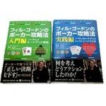 本「フィル・ゴードンのポーカー入門編〜実践編」2冊セット
