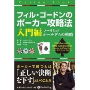 本「フィル・ゴードンのポーカー入門編〜実践編」...の紹介画像2
