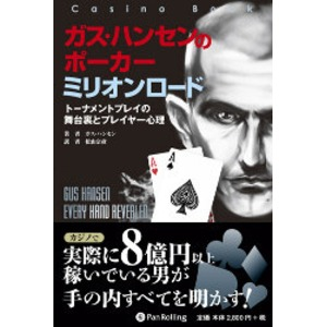 本「ガス・ハンセンのポーカーミリオンロード」