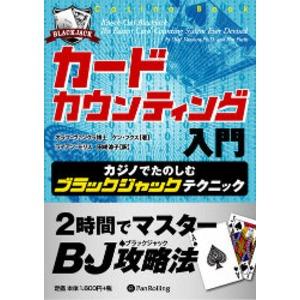 本「カードカウンティング入門」 -カジノでたの...の関連商品9