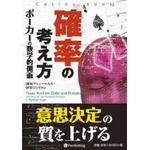 本「確率の考え方 -ポーカーの数学的側面と計算」