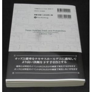 本「確率の考え方 -ポーカーの数学的側面と計算」の紹介画像3