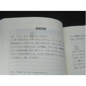 本「確率の考え方 -ポーカーの数学的側面と計算」の紹介画像6