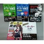 本「ポーカーマスター・選抜5冊」