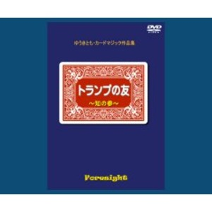 トランプの友・知の参の関連商品10