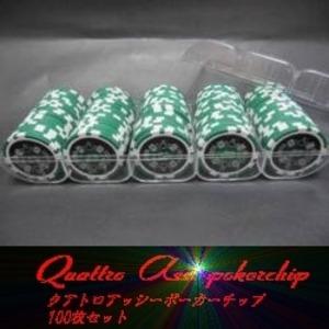 Quattro Assi(クアトロ・アッシー)ポーカーチップ100枚セット<グリーン(25)>