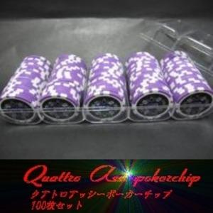 Quattro Assi(クアトロ・アッシー)ポーカーチップ(500)青紫<25枚セット>