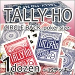 TALLYーHO タリホーサークルバック [ポーカーサイズ] 1ダースの画像