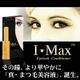 まつ毛美容液 IMaxアイラッシュコンディショナー - 縮小画像1