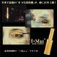 まつ毛美容液 IMaxアイラッシュコンディショナー - 縮小画像2