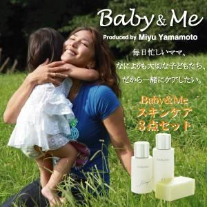 【山本美憂プロデュース☆子どもに優しい化粧品】Baby&Meスキンケア3点セット - 拡大画像