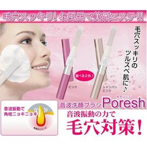 音波洗顔ブラシ「ポアッシュ」 ピンク - 拡大画像