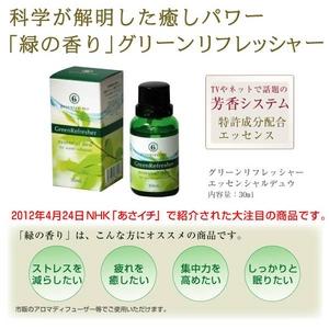 日々の疲れを解き放つ緑の香り「グリーンリフレッシャー」 - 拡大画像