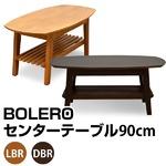 収納棚付きセンターテーブル/ローテーブル 【幅90cm】 ライトブラウン 木製(天然木) 棚板付き 『BOLERO』