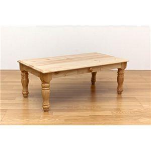 【訳あり・在庫処分】 カントリー調センターテーブル/ローテーブル 木製(天然木/パイン) 木目調 引き出し付き ナチュラル