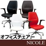 オフィスチェア NICOLE ホワイト