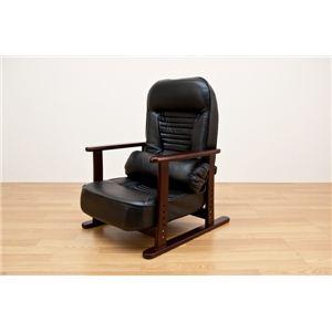 しっとりレザーリクライニング高座椅子 合成皮革使用 座面高調節可 脱着式クッション/肘付き ブラック(黒) 【完成品】 - 拡大画像