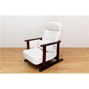 しっとりレザーリクライニング高座椅子 合成皮革使用 座面高調節可 脱着式クッション/肘付き ホワイト(白) 【完成品】 - 拡大画像