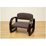 ラクラク座椅子 (Fabric) 座面高3段階調整可 天然木フレーム 肘付き ブラウン