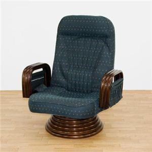 肘付き回転座椅子 ハイタイプ 紺色系 肘付回転座椅子 - 拡大画像