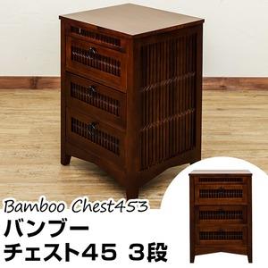 バンブーチェスト3段 BL-453 - 拡大画像
