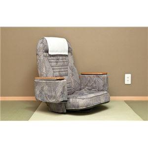 6段階リクライニング座椅子 【グレー系柄】 ボックス/肘付き - 拡大画像