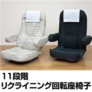 11段階リクライニング/360度回転座椅子 【ベージュ系】 ポケット/肘付き はね上げ式アーム 【完成品】 - 拡大画像