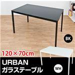AQGT-120BK(2.2)URBANガラステーブル 120 ブラック