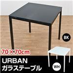 AQGT-70BK(2.1)URBANガラステーブル 70 ブラック