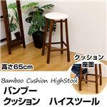 クッション付きバンブーハイスツール(丸型バースツール) 高さ65cm 木製 アジアン調 【完成品】