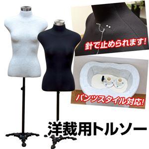 洋裁用トルソー 【Lサイズ/11号〜13号】 パンツ対応/高さ調節可 ホワイト(白)