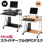 PCデスク/パソコンデスク 【幅64cm】 ブラック(黒) スチールパイプ脚 スライドテーブル/キャスター付き