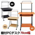 棚付PCデスク 70 BK/BR/NA CT-2728NA(1.3)●棚付PCデスク 70 ナチュラル