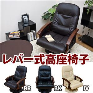 レバー式リクライニング/360度回転高座椅子 ポケット/肘付き ブラウン 【完成品】 - 拡大画像