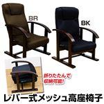 レバー式リクライニング高座椅子 高さ4段階調節可 ポケット/肘付き メッシュ素材使用 ブラック(黒) 【完成品】