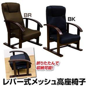 レバー式リクライニング高座椅子 高さ4段階調節可 ポケット/肘付き メッシュ素材使用 ブラウン 【完成品】 - 拡大画像