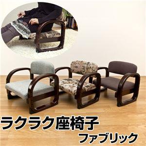 ラクラク座椅子 (Fabric) 座面高3段階調整可 天然木フレーム 肘付き フラワー柄  - 拡大画像