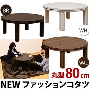 NEW ファッションこたつテーブル 【円形/直径80cm】 木製 本体 ホワイト(白) - 拡大画像