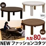 NEW ファッションこたつテーブル 【円形/直径80cm】 木製 本体 ホワイト(白)
