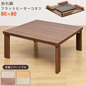 折れ脚フラットヒーターこたつテーブル(折りたたみこたつ) 【正方形/80cm×80cm】 木製 本体 ウォールナット - 拡大画像