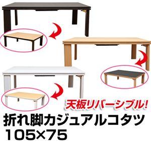 折りたたみカジュアルこたつテーブル 本体 【長方形/105cm×75cm】 ホワイト(白) 木製 リバーシブル天板 折れ脚