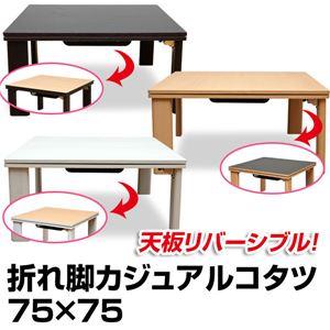 折りたたみカジュアルこたつテーブル 本体 【正方形/75cm×75cm】 ナチュラル 木製 リバーシブル天板 折れ脚 - 拡大画像