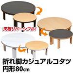 折れ脚カジュアルこたつテーブル 【円形/直径80cm】 木製 本体 ブラウン