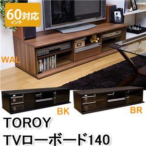 DCL-01WAL (3.4)TOROY TVローボード 140 ウォールナット(木目調)