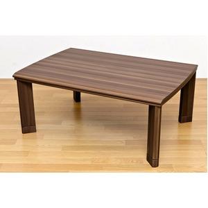 継ぎ足式モダンこたつテーブル 本体 【長方形/105cm×75cm】 ウォールナット 木製 本体 高さ調節可 テーパー加工 - 拡大画像