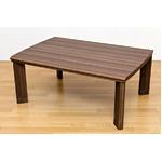 継ぎ足式モダンこたつテーブル 本体 【長方形/105cm×75cm】 ウォールナット 木製 本体 高さ調節可 テーパー加工