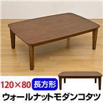 ウォールナットモダンこたつテーブル 【長方形/120cm×80cm】 木製(天然木) 本体 薄型ヒーター