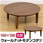 ウォールナットモダンこたつテーブル 【円形/直径100cm】 木製(天然木) 本体 薄型ヒーター
