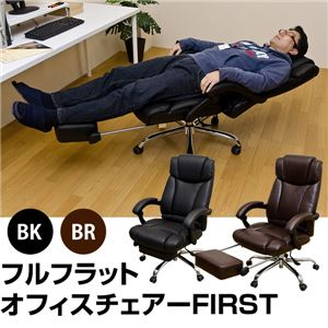 キャスター付きフルフラットオフィスチェア 【FIRST】 合成皮革 昇降式 フットレスト付き ブラック(黒)