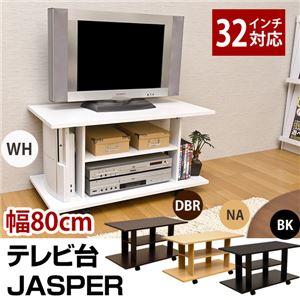 キャスター付きテレビ台/テレビボード 【幅80cm:24型〜32型対応】 棚収納付き 『JASPER』 ダークブラウン の画像